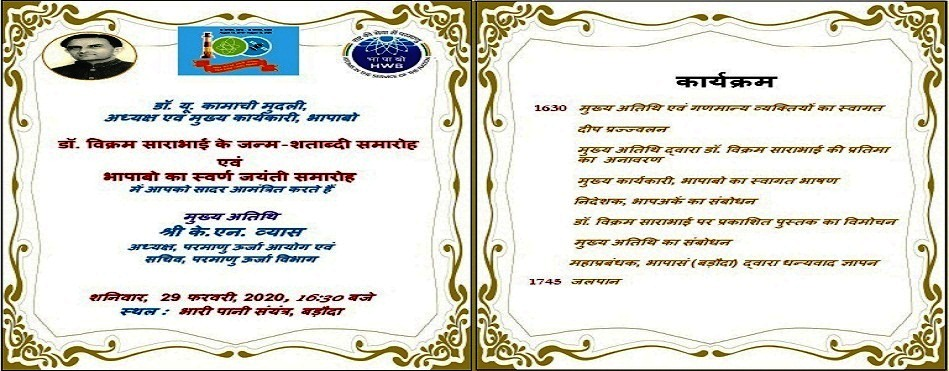 Invitation_VS_Birth_Centenary_Celebration_HWP_Baroda_Hindi-new.jpg