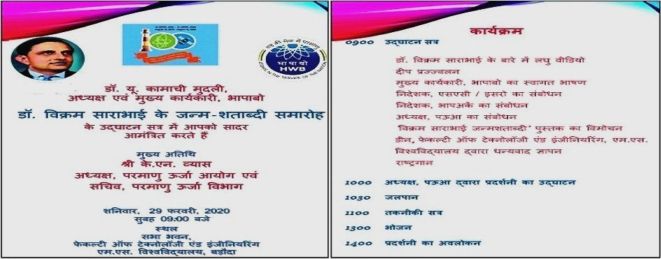 Invitation_VS_Birth_Centenary_Celebration_MS_University_Hindi-new.jpg
